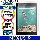 アスデック 【ノングレアフィルム 3 】 Google NEXUS 9 専用 防指紋・気泡が消失するフィルム  NGB-GNX9