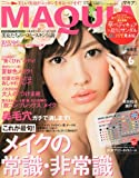MAQUIA (マキア) 2011年 06月号 [雑誌]