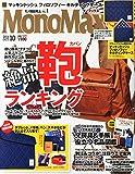 Mono Max (モノ・マックス) 2014年 10月号