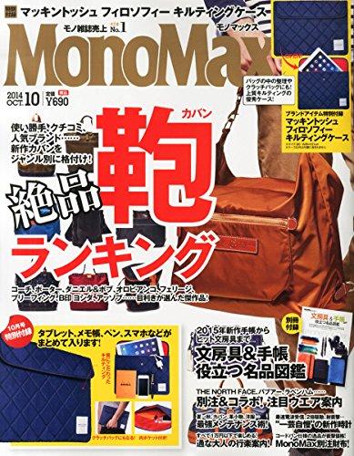 Mono Max (モノ・マックス) 2014年 10月号 [雑誌]