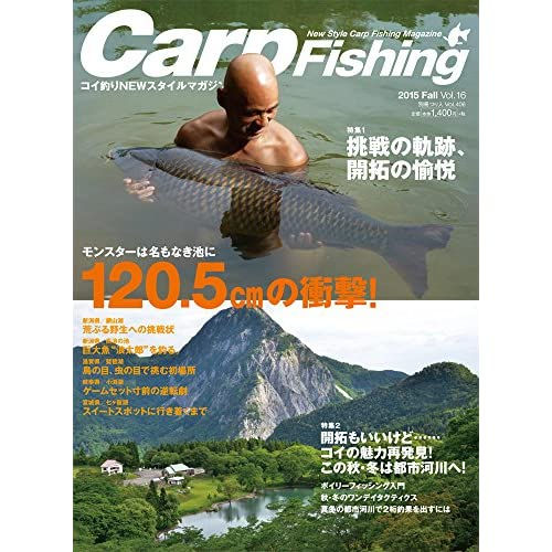 CarpFishing 2015 Fall―コイ釣りNEWスタイルマガジン (別冊つり人 Vol.406)