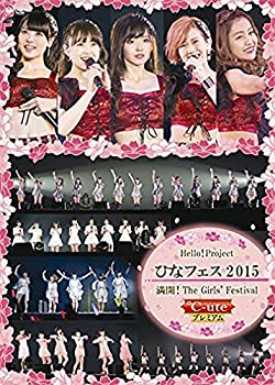 Hello! Project ひなフェス 2015~満開!The Girls\' Festival ~<℃-ute プレミアム > [DVD]