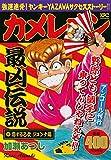 カメレオン 恋する乙女 ジュンナ 編 アンコール刊行 (講談社プラチナコミックス)