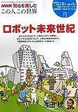 この人この世界 2008年12月-2009年1月 (NHK知るを楽しむ/月)