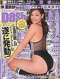 エンターテイメント Dash (ダッシュ) 2010年 05月号 [雑誌]