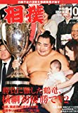 相撲 2015年 10 月号 [雑誌]