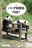 パンダ飼育係 (角川書店単行本)
