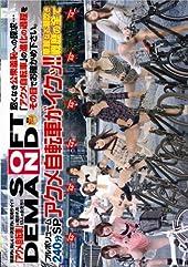 アクメ自転車がイクッ!! [DVD]