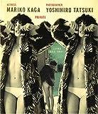 私生活/加賀まりこ—立木義浩写真集 (1971年)