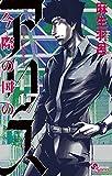 今際の国のアリス 17 (少年サンデーコミックス) -