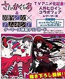 「さんかれあ」&「黄昏乙女×アムネジア」TVアニメ化記念!人外ヒロインコラボフェア  特製クリアカード