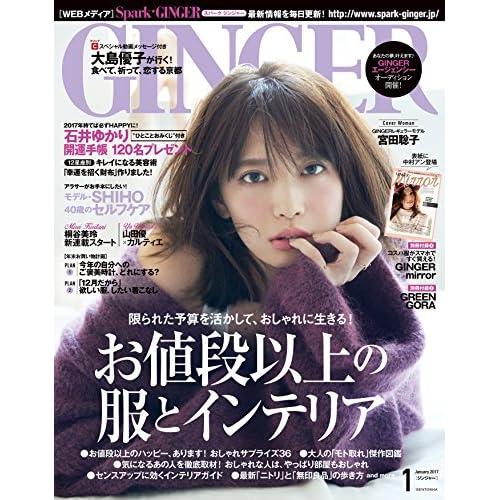 GINGER[ジンジャー] 2017年1月号[雑誌]