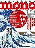 mono (モノ) マガジン 2011年 1/16号 [雑誌]