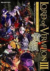 限定カード付き「ロード オブ ヴァーミリオンIII」最新画集11月発売