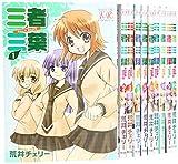 三者三葉 コミック 1-11巻セット (まんがタイムKRコミックス)
