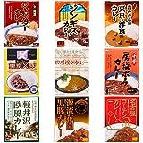 ご当地 レトルト カレー 東日本 シリーズ 9種類セット (インスタント カレー)
