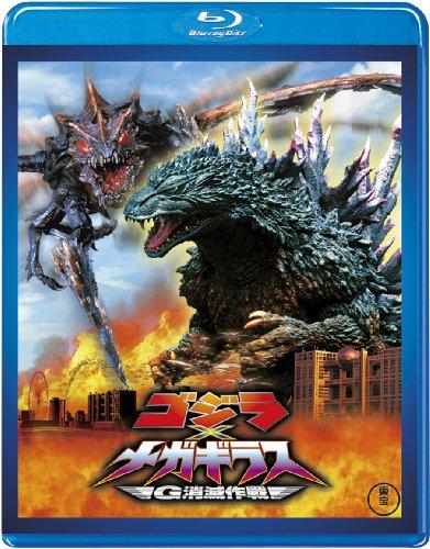 【東宝特撮Blu-rayセレクション】ゴジラ×メガギラス G消滅作戦<Blu-ray>