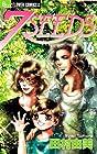 7SEEDS 第16巻 2009年09月10日発売