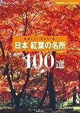 日本 紅葉の名所100選—見直したい日本の「美」 (主婦の友ベストBOOKS)