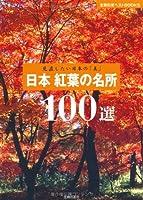 日本 紅葉の名所100選―見直したい日本の「美」 (主婦の友ベストBOOKS)