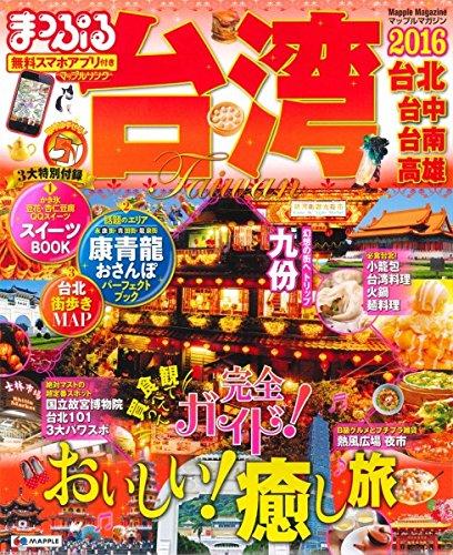まっぷる 台湾 '16 (海外 | 観光 旅行 ガイドブック | マップルマガジン)