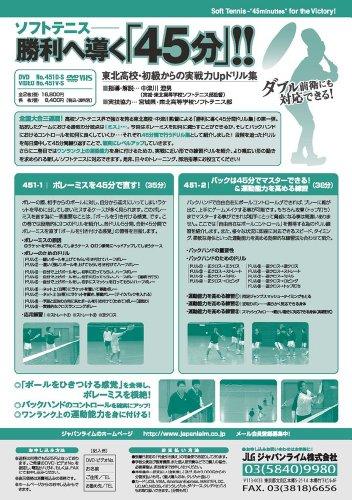 451d ソフトテニス-勝利へ導く「45分」!! ~東北高校・初級からの実戦力UPドリル集~