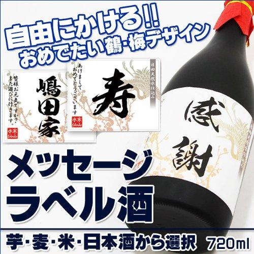 オリジナルラベル 名入れ酒 【寿ラベル】お目出度い鶴梅ラベル (日本酒, 定型外ラベル【自由に文字を入れる】)