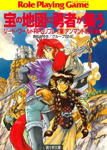 ソード・ワールドRPGリプレイ集アンマント財宝編1 宝の地図に勇者が集う 富士見ドラゴンブック