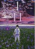 1/11 じゅういちぶんのいち 6 (ジャンプコミックス)