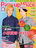 Pick-Up Voice (ピックアップヴォイス) 2013年 11月号 [雑誌]