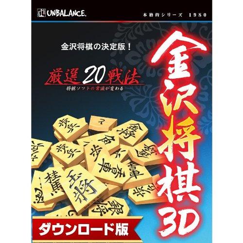 金沢将棋3D ~厳選20戦法~ [ダウンロード]