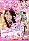 め・き・ら 2013年 06月号 [雑誌]