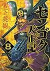 センゴク天正記(8) (ヤングマガジンKC)