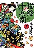猫絵十兵衛御伽草紙  十一巻 (ねこぱんちコミックス)