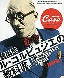 Casa BRUTUS特別編集 最新版 建築家ル・コルビュジエの教科書。 (マガジンハウスムック) ランキングお取り寄せ