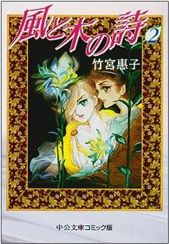風と木の詩 (2) (中公文庫―コミック版)