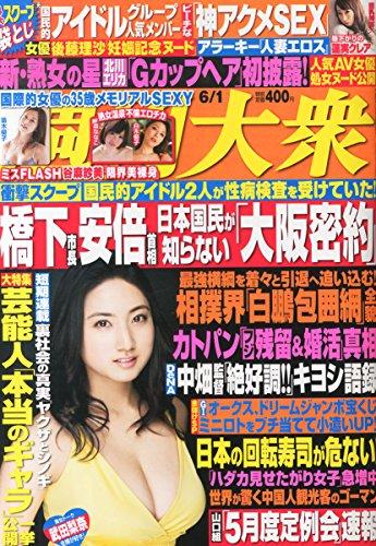 週刊大衆 2015年 6/1 号 [雑誌]