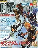 電撃 PlayStation (プレイステーション) 2010年 1/29号 [雑誌]