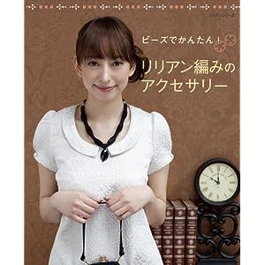 ビーズでかんたん!リリアン編みのアクセサリー (レッスンシリーズ)