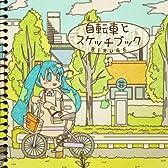 自転車とスケッチブック