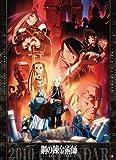 鋼の錬金術師(B) 2010年 カレンダー