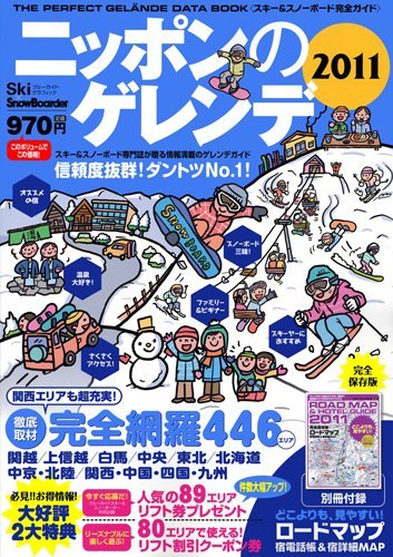 ニッポンのゲレンデ2011 (ブルーガイド・グラフィック)