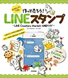 作って売ろう! 10ステップでできる LINEスタンプ?LINE Creators Market 攻略ガイド?