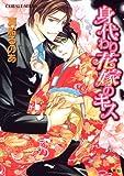 【シリーズ】身代わり花嫁のキス (集英社コバルト文庫)