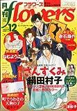 月刊 flowers (フラワーズ) 2013年 12月号 [雑誌]
