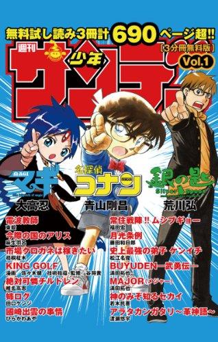 無料サンプル集「少年サンデー」0001 (少年サンデーコミックス)