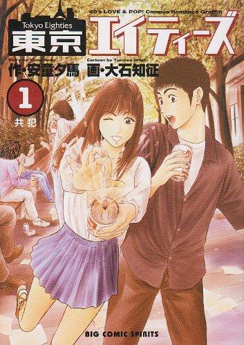 東京エイティーズ 1 (ビッグコミックス)