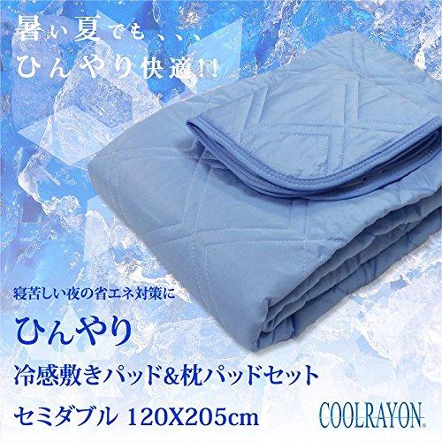 接触冷感ひんやり敷きパッド&枕パッドセット!! 吸水速乾 クールレーヨン 冷却シーツ 涼感 ベッドパット ひんやりマット セミダブル 120X205cm ブルー