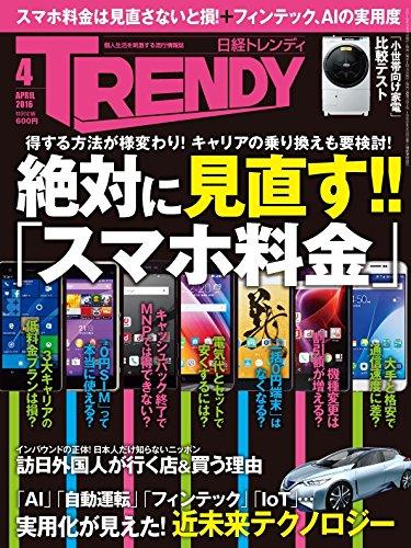 日経TRENDY2016年4月号