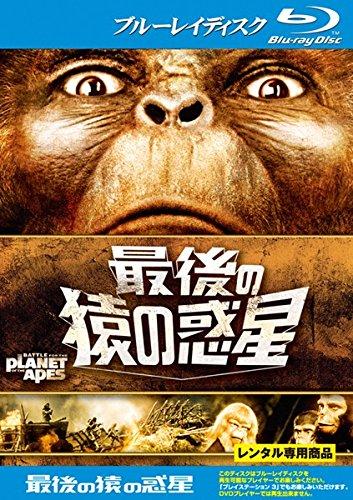 最後の猿の惑星 ブルーレイディスク